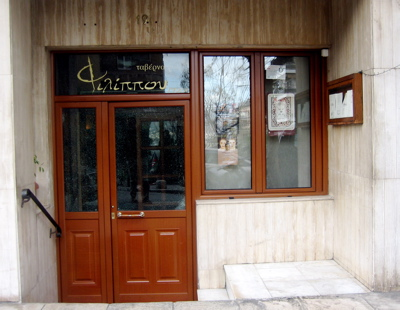 Philippou taverna in the Kolonaki district